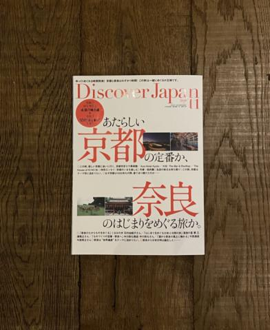 Discover Japan 2020 11月号